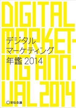デジタルマーケティング年鑑 2014