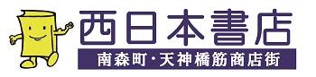 西日本書店